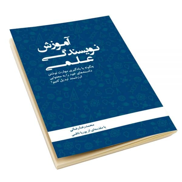 book-cover-nevisandegi-elmi-12-e1489526778382