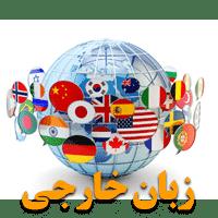 دوره زبان خارجی