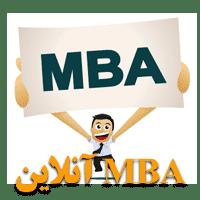 دوره MBA آنلاین