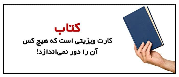 آموزش کتاب نویسی,مجازی,محمد رضا رضایی,بازاریابی محتوا,چاپ کتاب
