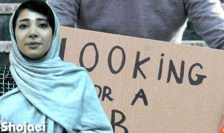 تماشا کنید/بررسی علل بیکاری دانشجویان