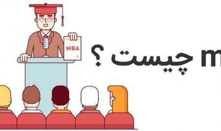 دوره mba چیست ؟