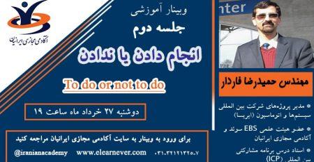 وبینار فاردار- جلسه دوم