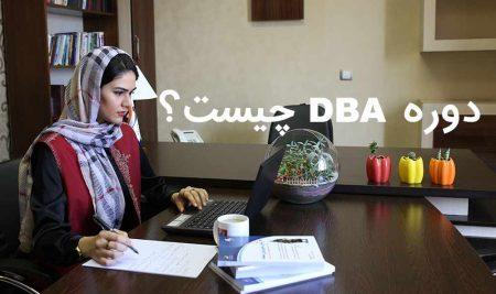 دوره DBA چیست ؟