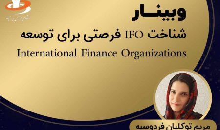 وبینار شناخت IFO فرصتی برای توسعه